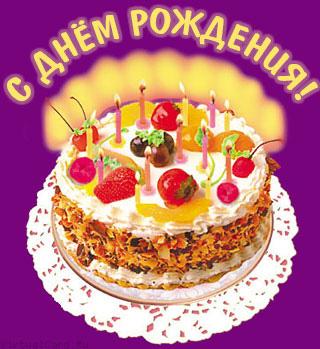 Красивые и прикольные картинки с днем рождения (20 фото)