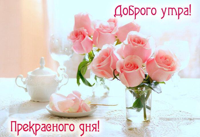 Доброго утра прекрасного дня