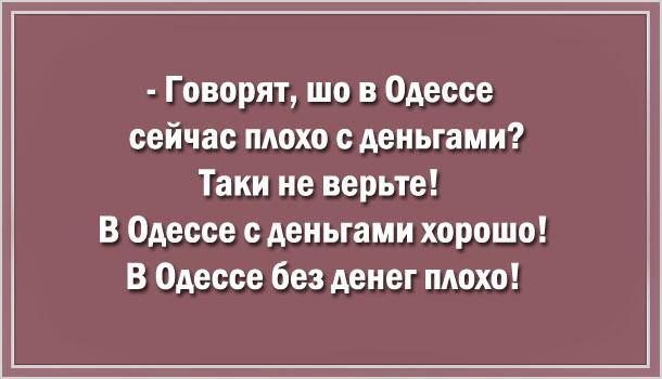 Смешные еврейские анекдоты из Одессы