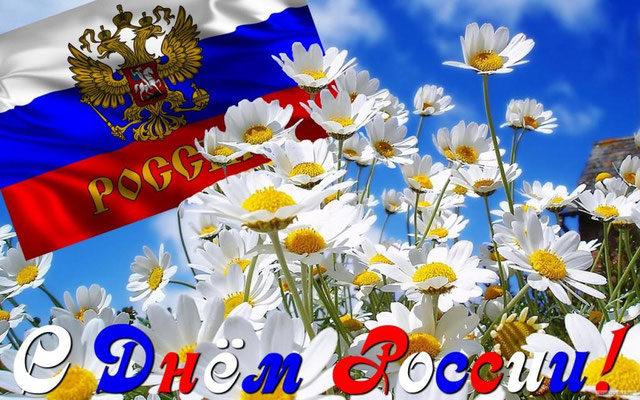 Поздравления с Днем России в стихах