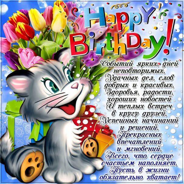 Картинки поздравления с Днем рождения прикольные