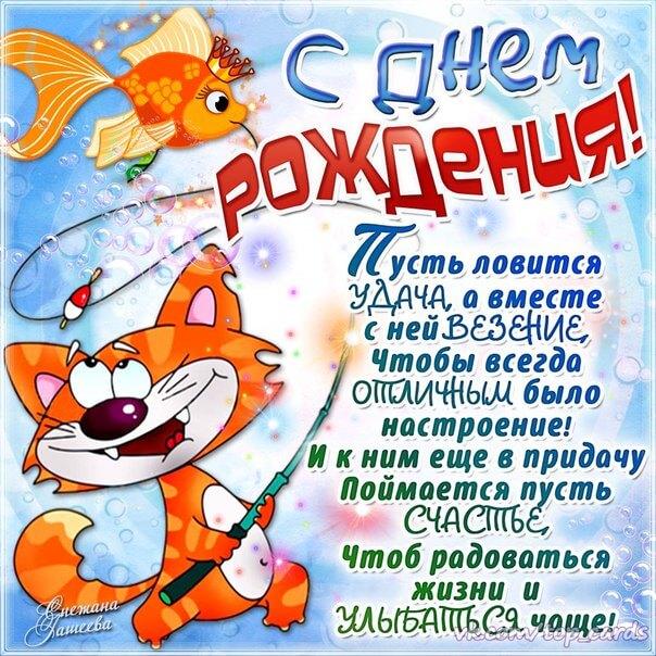 Поздравления с днем рождения прикольные картинки (