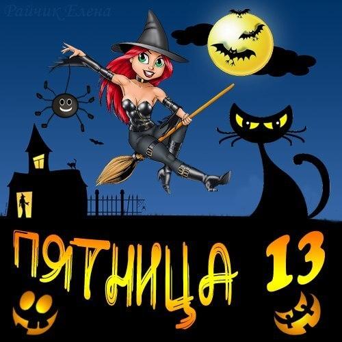 Пятница 13-е картинка с ведьмочкой