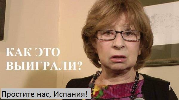 Приколы и мемы про победу сборной России над Испанией
