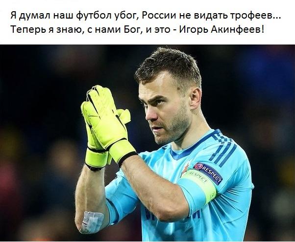 Мем про победу России над Испанией на ЧМ-2018