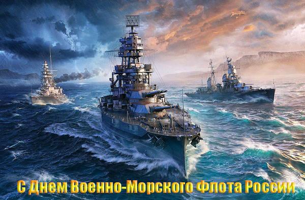 День ВМФ открытки красивые