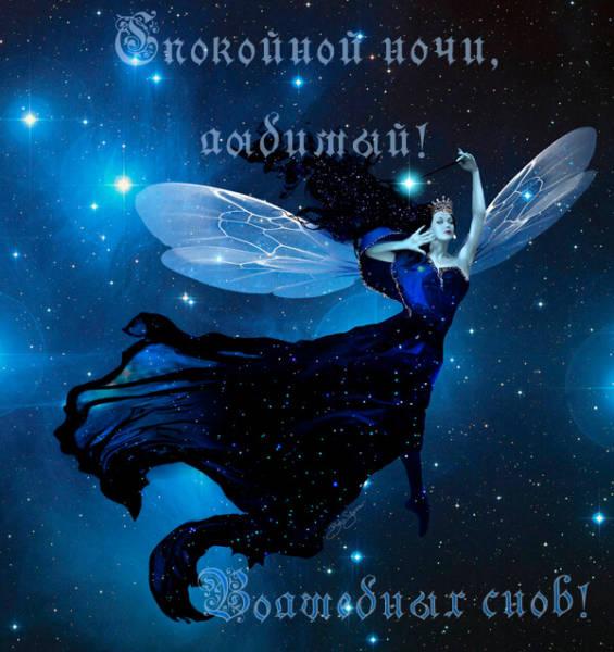 Спокойной ночи и волшебных снов для любимого картинки с феями
