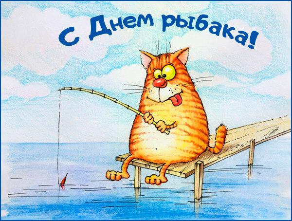 Прикольные поздравления с Днем рыбака