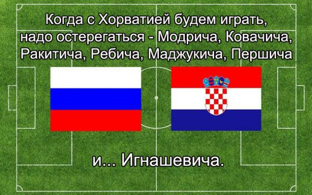 Анекдоты про ЧМ-218 - Матч Россия-Хорватия