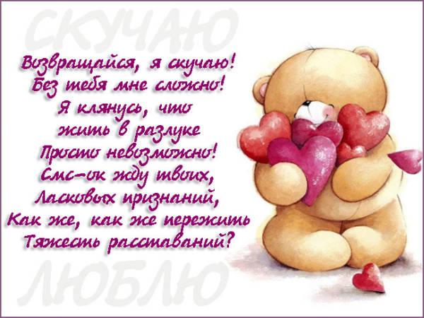 Картинки Люблю и скучаю по тебе мишки, сердечки