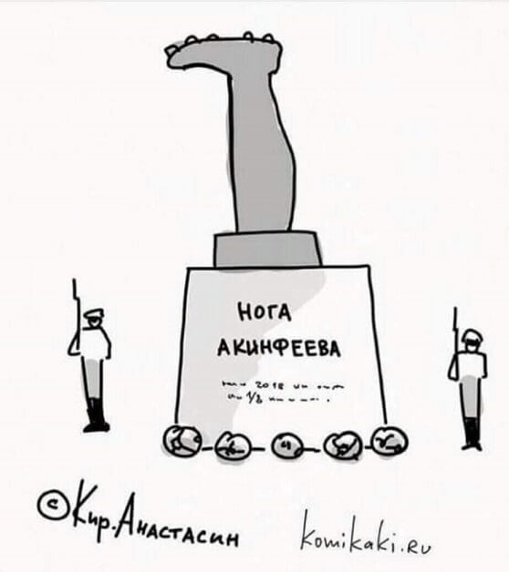 Памятник ноге Акинфеева