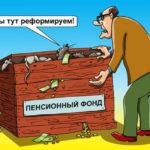 Анекдоты про повышение пенсионного возраста в России