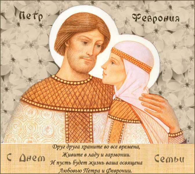 С Днем семьи, любви и верности. С Днем Петра и Февронии.