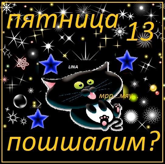 С Пятнице 13-го прикольные картинки с кошками