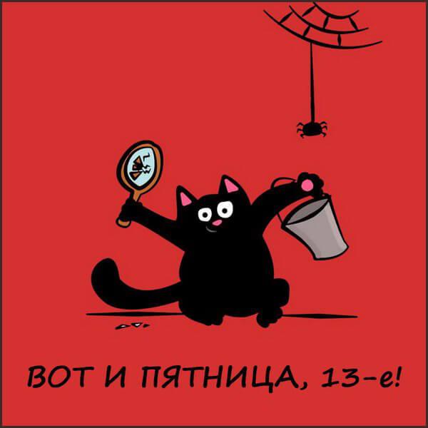 """Картинки """"Пятница 13-е"""" прикольные (18 штук)"""