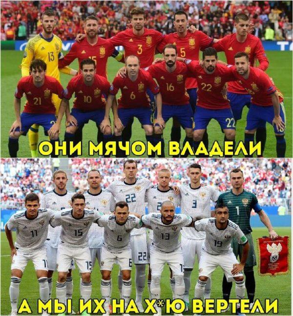Шутки про футбол - матч Россия - Испания