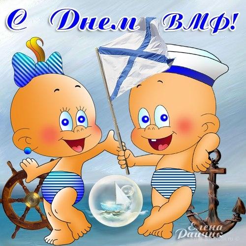 Поздравления с Днем ВМФ прикольные стихи