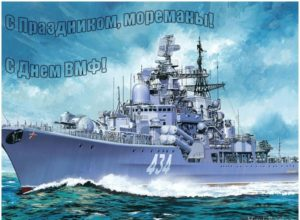 Красивые поздравления с Днем ВМФ стихи, смс