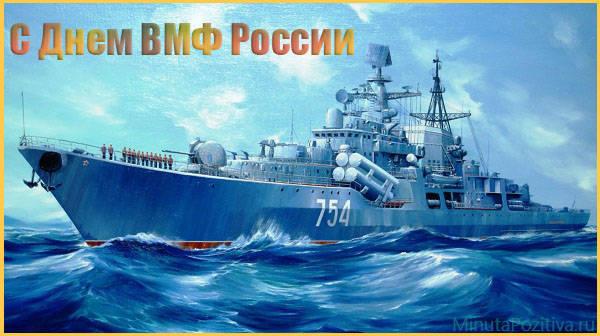 С Днем ВМФ поздравительные открытки и картинки