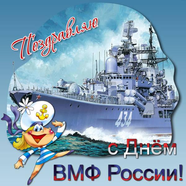 C Днем ВМФ картинки прикольные