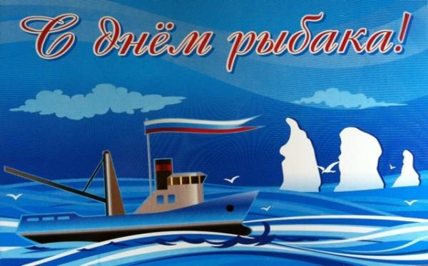 Картинка с Днем рыбака