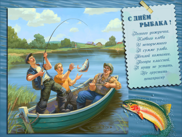 Скачать картинку с днем рыбака