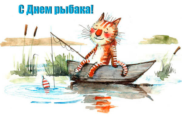 С Днем рыбака картинки кот