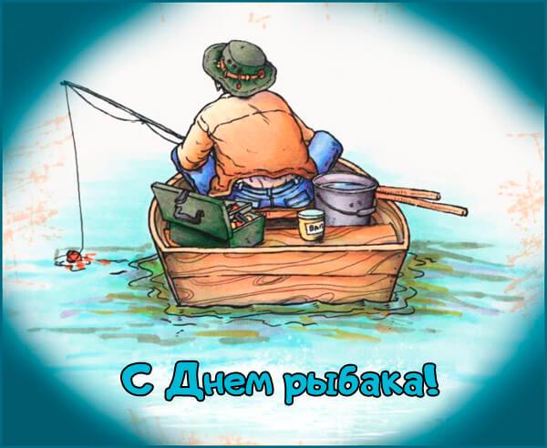 Рыболову любителю открытки, юбилеем женщине