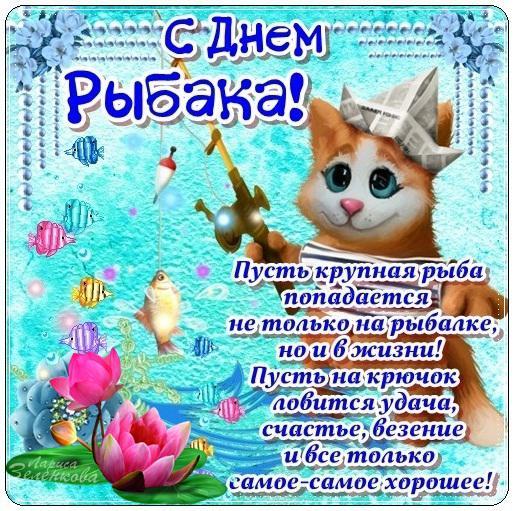 Картинки прикольные с Днем рыбака коты
