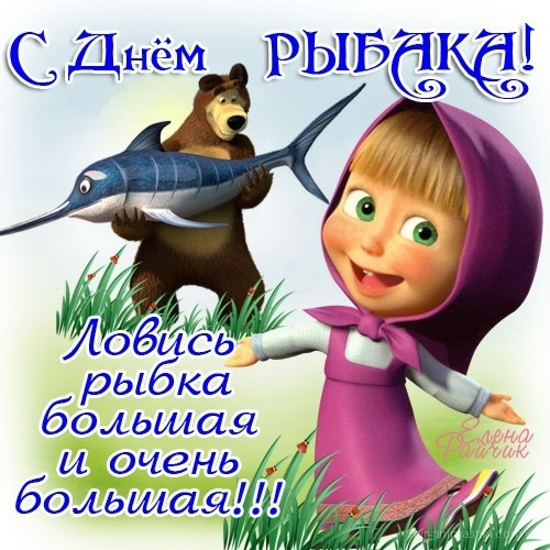 С Днем рыбака картинка Маша и медведь