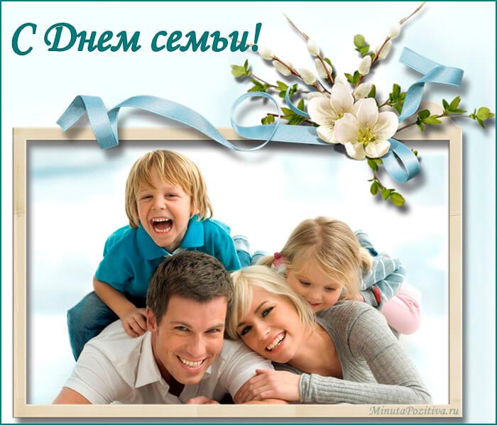 Открытка с днем семьи фото, открытки шаблоны