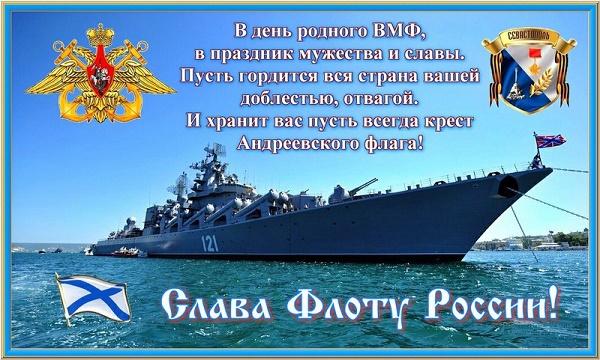 Красивые поздравления с Днем ВМФ в стихах