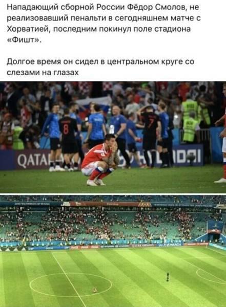 Смолов после проигрыша Хорватии