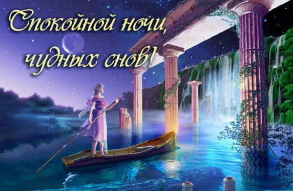 Спокойной ночи и сладких снов - картинки и пожелания