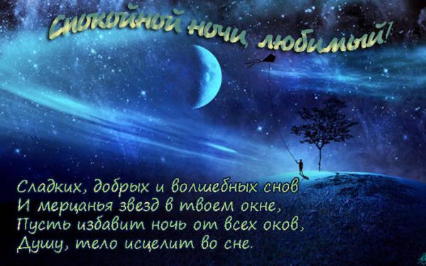 Спокойной ночи, любимый - красивые картинки с пожеланиями