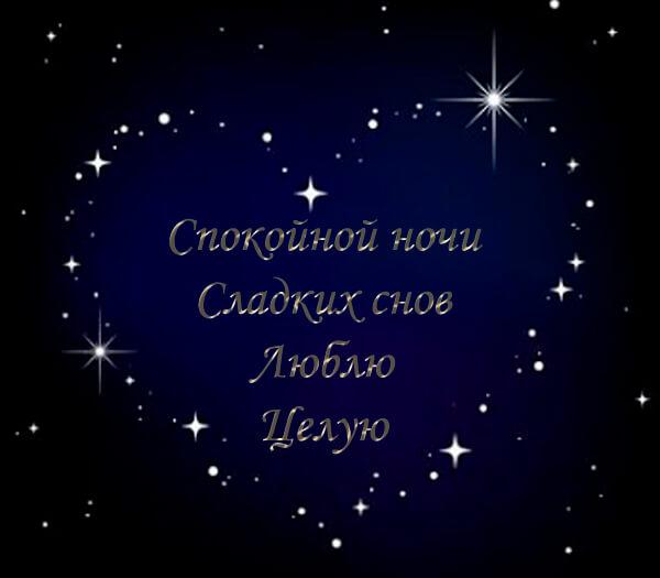 Спокойной ночи, сладких снов любимому - красивые картинки с сердечками