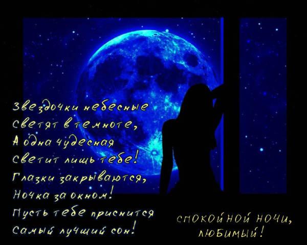 Красивые картинки - Спокойной ночи, любимый