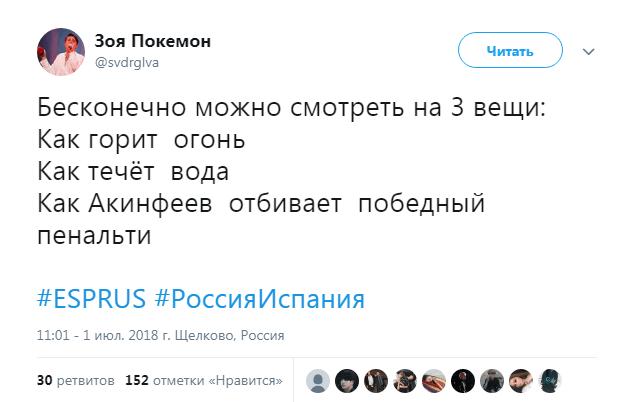 Прикольные твиты про матч Россия и Испании