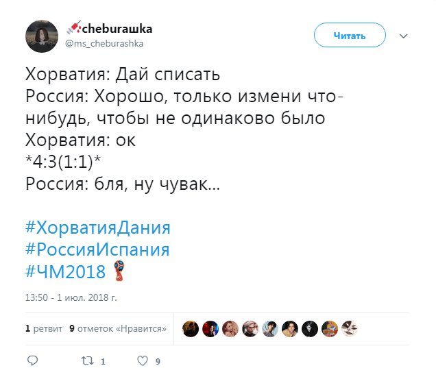 Прикольные твиты про ЧМ-2018
