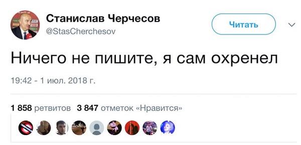 Твит Черчесова про победу России над Испанией