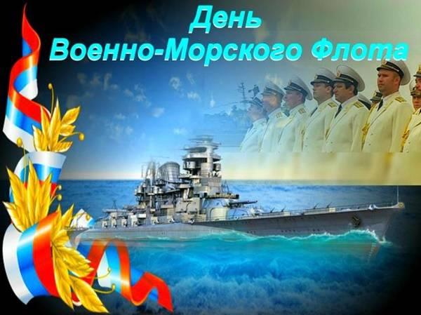 Открытки с Днем ВМФ бесплатно (16 штук)