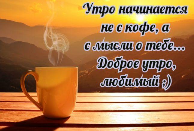 Доброе утро, любимый, все мысли только о тебе