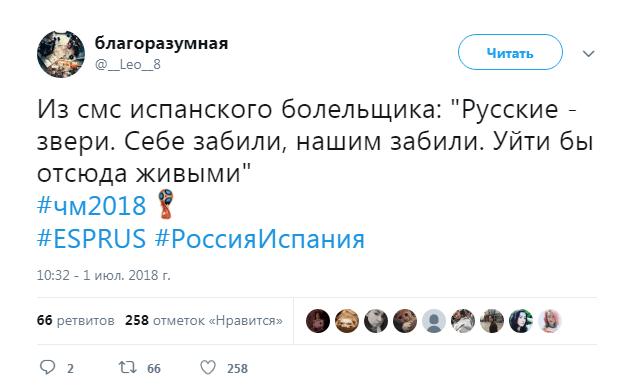 Лучшие твиты про Россию и Испанию