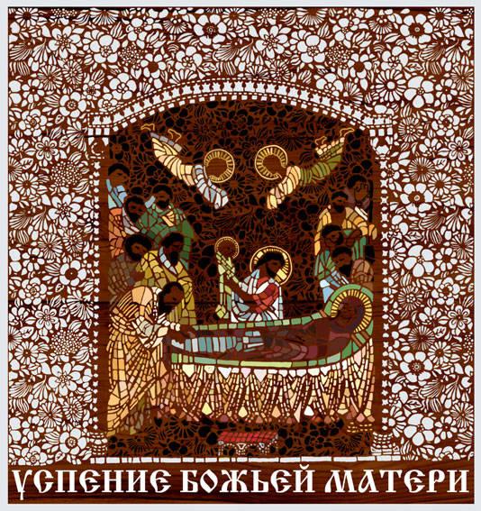 Успе н ие Пресвятой Богородицы — красивые открытки с поздравлениями