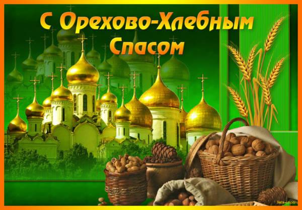 Лучшие картинки поздравления с Ореховым Спасом скачать