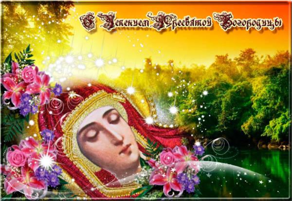 Успение Пресвятой Богородицы красивые открытки