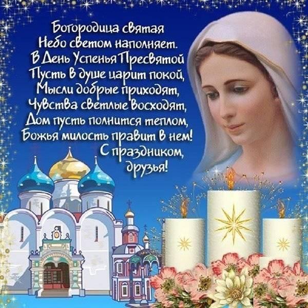 Успение Пресвятой Богородицы — картинки с поздравлениями бесплатно (30 штук)