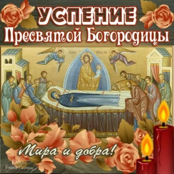 Успение Пресвятой Богородицы открытки поздравлениия