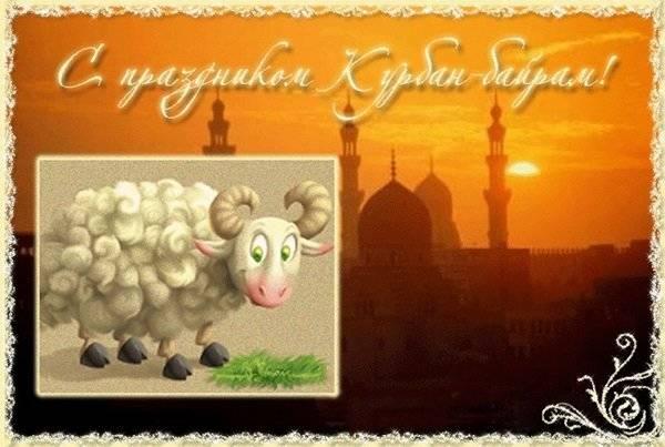 Картинки поздравления Курбан Байрам бесплатно