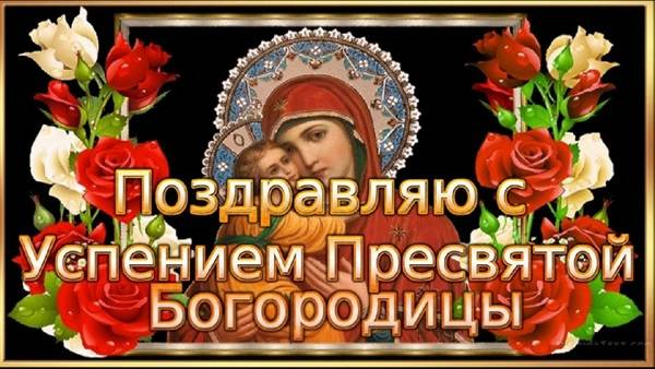 Картинки с поздравлениями с Успением Пресвятой Богородицы